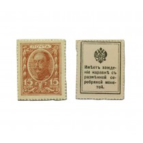 Russia 15 Kopek stamp money