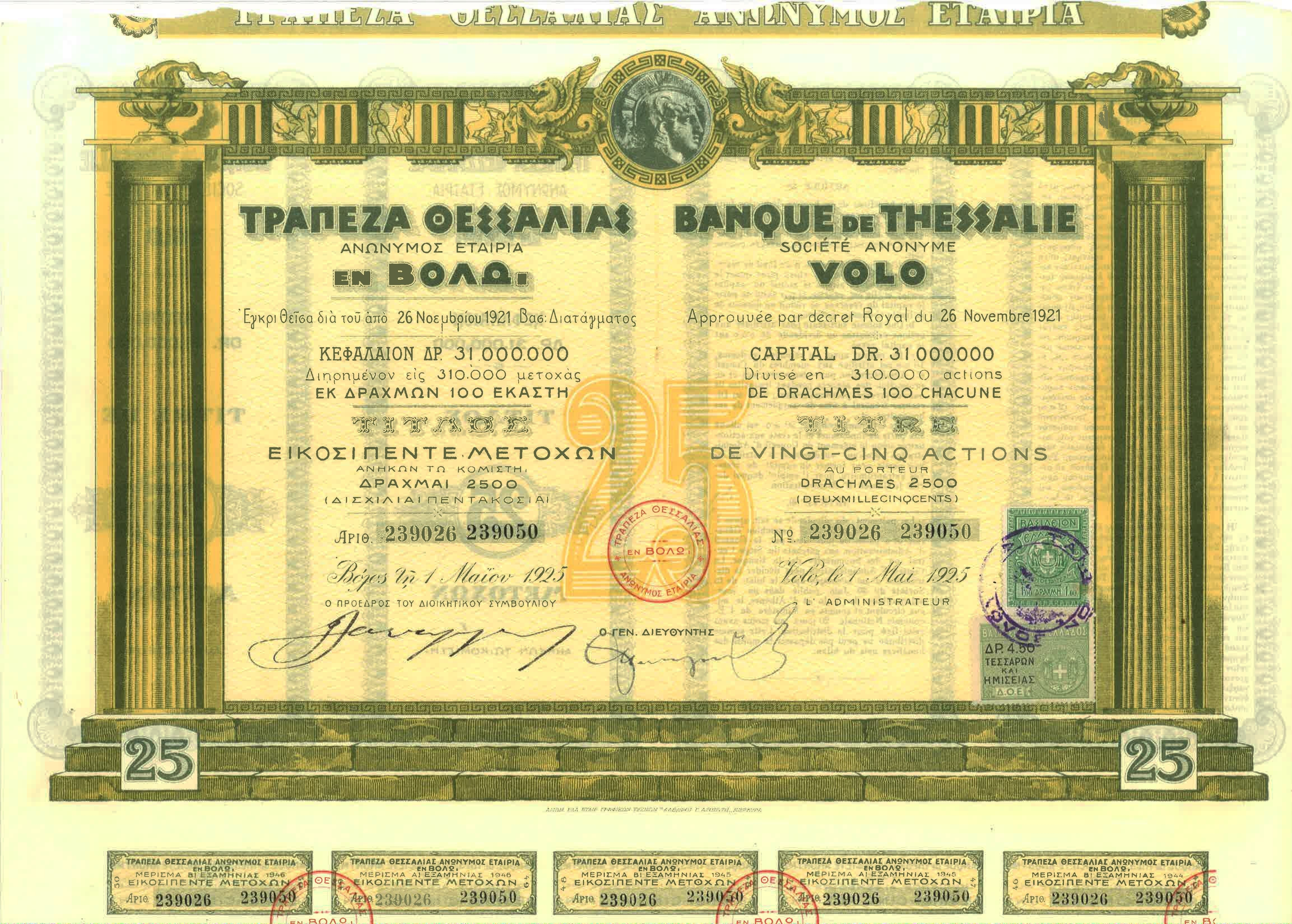 Stock Certificate: Bank of Thessaly, Greece, 1921